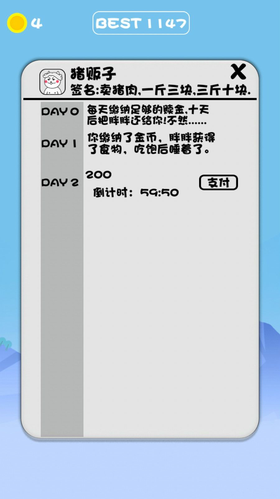 公猪上树之为了爱情游戏安卓版下载最新地址图片4