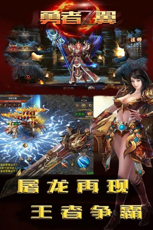 勇者之翼online游戏官方网站下载正式版图片2