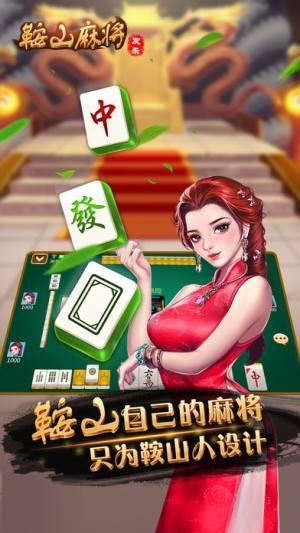 友乐鞍山麻将游戏官方网站下载手机版图片2