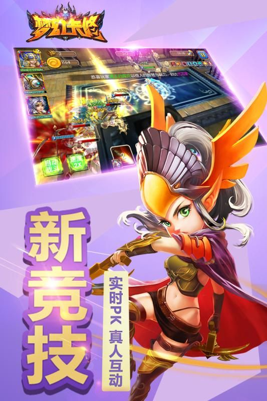 梦幻卡修手游官方版下载图4: