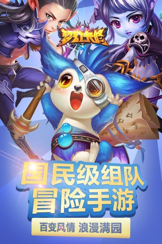 梦幻卡修手游官方版下载图5:
