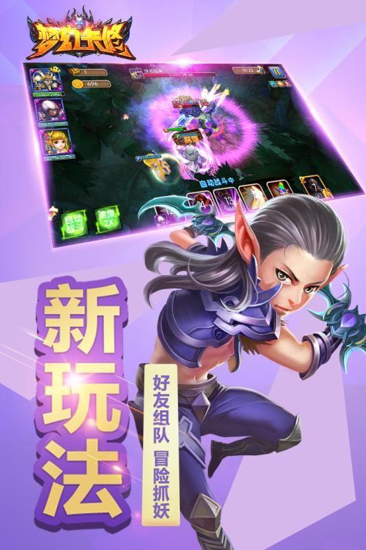 梦幻卡修手游官方版下载图3: