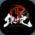 九霄缳神记官网版