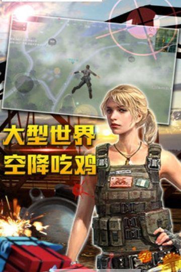 轻松躲避模拟吃鸡手机游戏官方版下载图2: