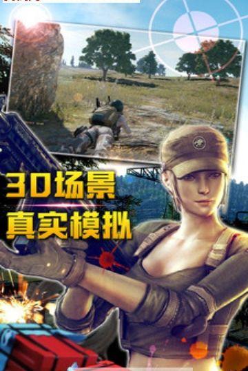 轻松躲避模拟吃鸡手机游戏官方版下载图片1