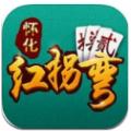 怀化红拐弯官方正版手机游戏下载 v1.0.0