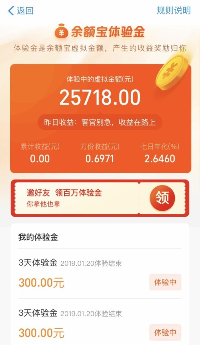 支付宝跳龙门活动领体验金游戏官方登录入口图3: