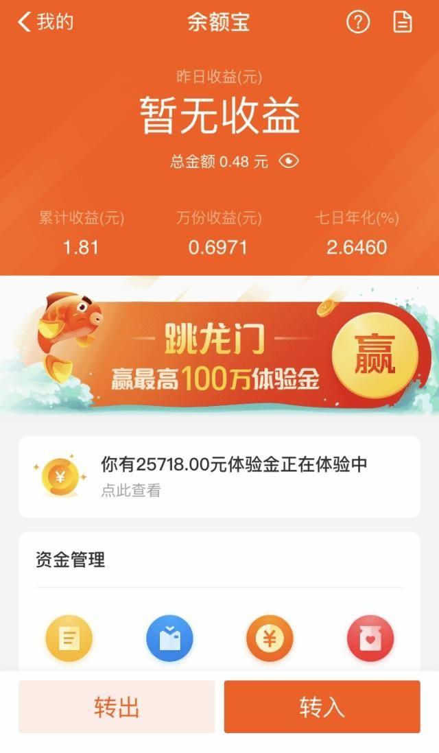 支付宝跳龙门活动领体验金游戏官方登录入口图片1