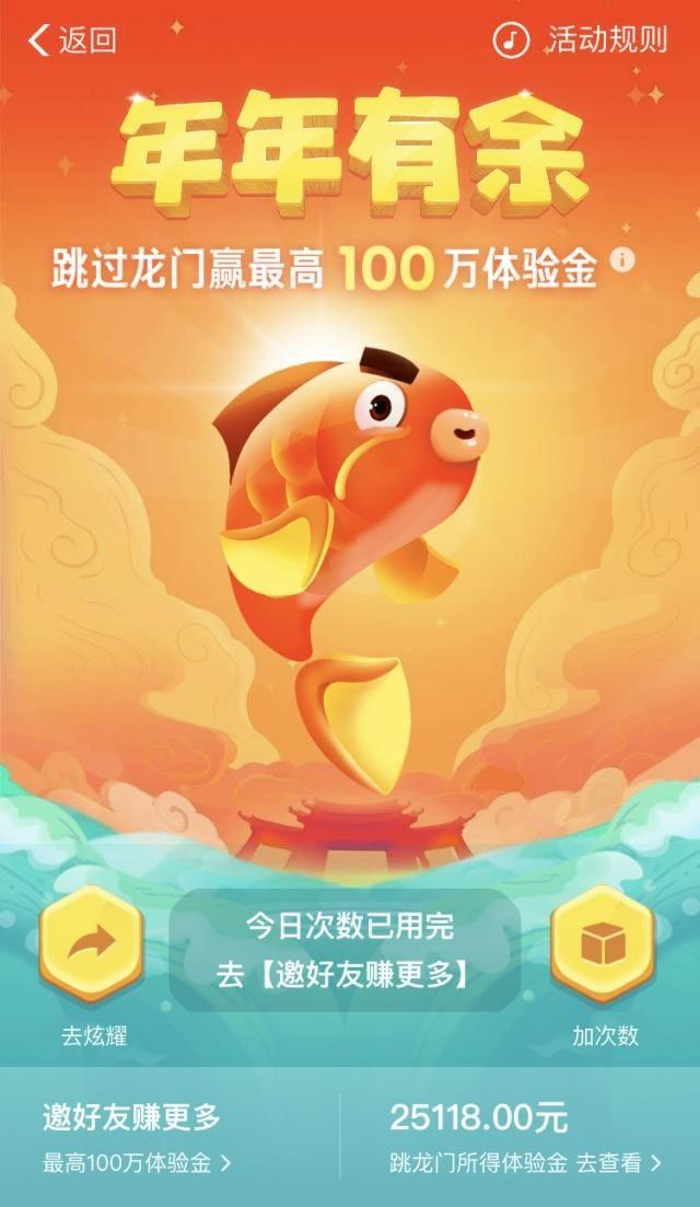 支付宝跳龙门活动领体验金游戏官方登录入口图1: