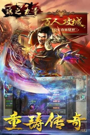 魂之力量手机游戏最新免费版下载图片1