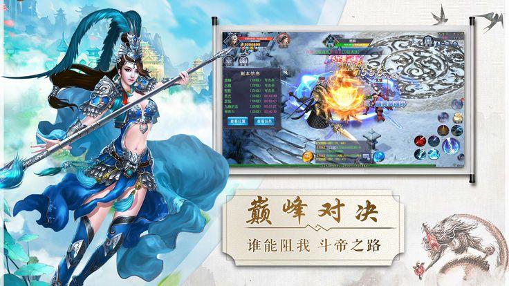 梦幻仙域传游戏官方网站下载正式版图2: