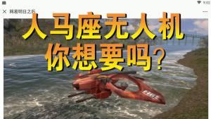 明日之后:无人机即将来袭,还在用狗狗背包?无人机背包才是真爱图片1