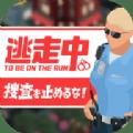 不要停止搜查抓捕逃跑罪犯官方版