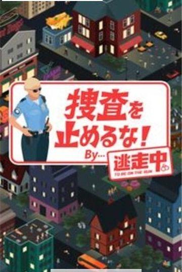 不要停止搜查抓捕逃跑罪犯手机游戏官方版下载图片4
