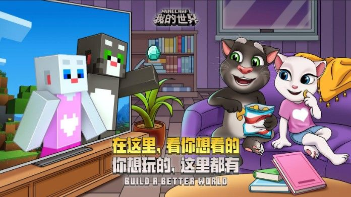 《我的世界》X《会说话的汤姆猫家族》联动:带你开启线上吸猫[视频][多图]图片1