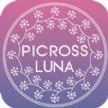 picross luna汉化版