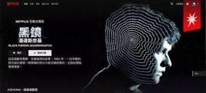 黑镜潘达斯奈基手机游戏中文安卓版下载图片4