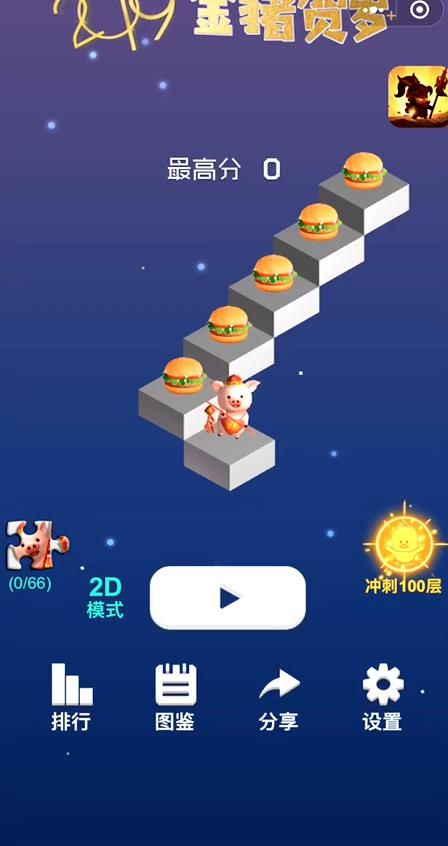 微信小游戏左右冲鸭官方网站下载正式版图片1