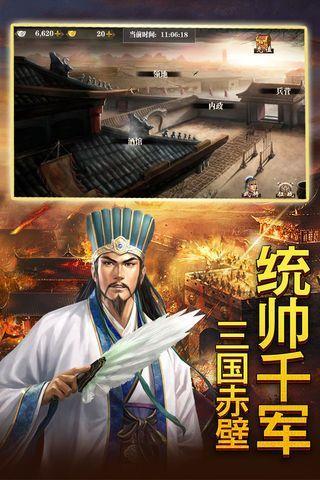神走位三国官方网站下载最新版图4:
