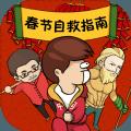 2019春节自救指南