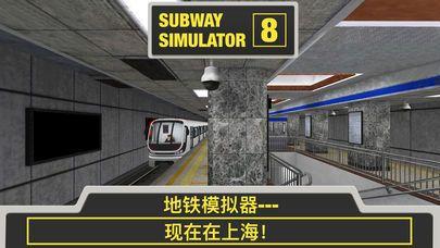 地铁模拟器8上海版官方正版下载图片2