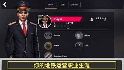 地铁模拟器8上海版官方正版下载图1: