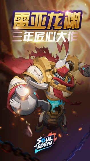 伊甸之战游戏官方网站下载正式版图5:
