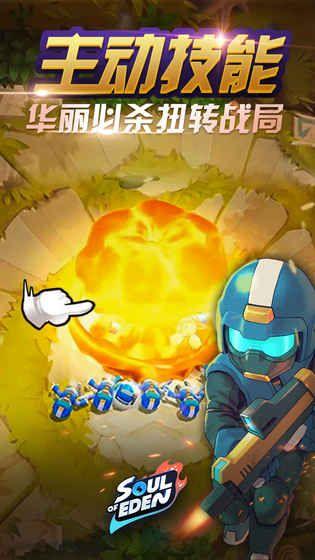 伊甸之战游戏官方网站下载正式版图片1