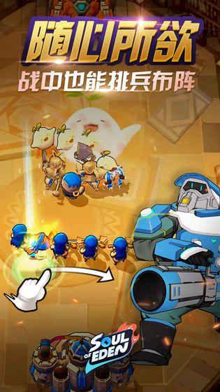 伊甸之战游戏官方网站下载正式版图片2