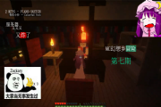 帕秋莉的MineCraft幻想乡冒险07:八意永琳的特效药[多图]
