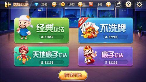 名门斗地主安卓版手机游戏下载图2: