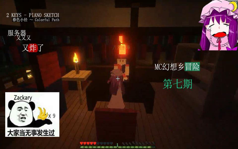 帕秋莉的MineCraft幻想鄉冒險07:八意永琳的特效藥[視頻][多圖]圖片1