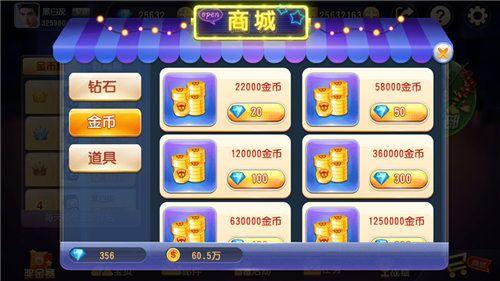 名门斗地主安卓版手机游戏下载图4: