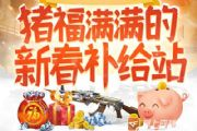 CF手游2019新年活动大全:新春活动奖励汇总[多图]