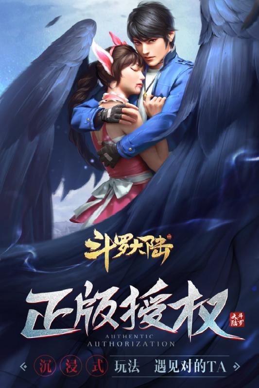 斗罗大陆4终极斗罗手游官方网站下载安卓版图5: