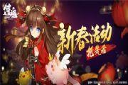 """侍魂胧月传说新春版本上线:超多""""猛料""""曝光,新年好礼拿到手软[多图]"""