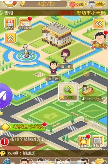 明星小城市2手机游戏官方网站下载正式版图2: