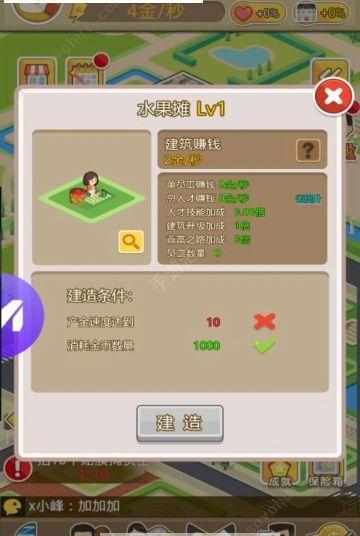 明星小城市2手机游戏官方网站下载正式版图3: