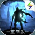 地下城堡2重制版游戏下载最新版