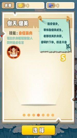咸鱼追击之咸鱼求生游戏官方网站下载正式版图片3