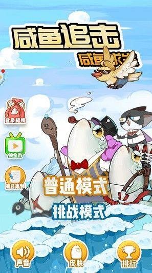 咸鱼追击之咸鱼求生游戏官方网站下载正式版图片1
