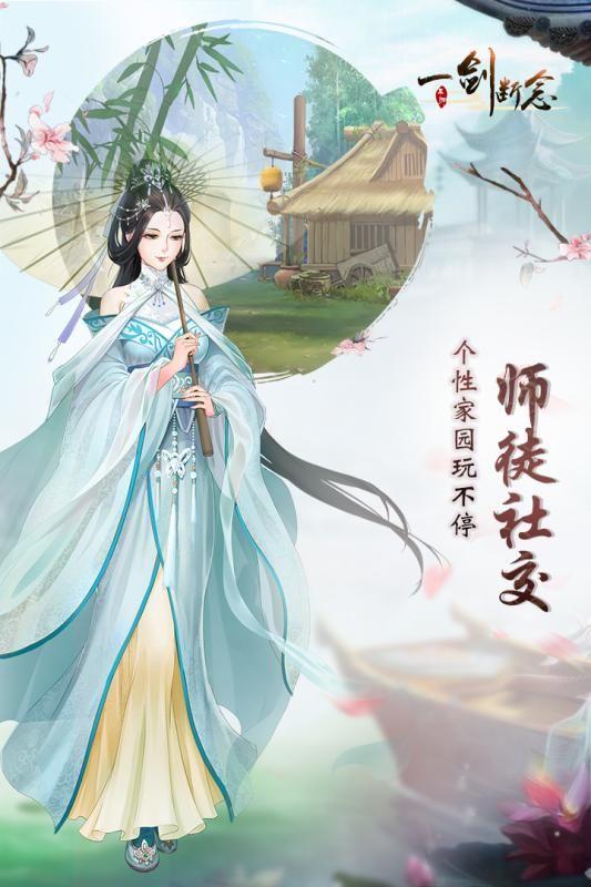一剑断念游戏官方网站下载安卓版图3: