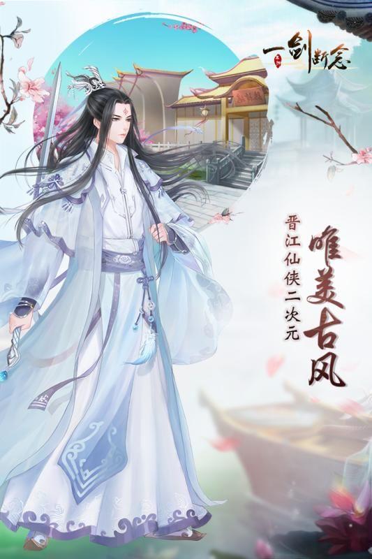 一剑断念游戏官方网站下载安卓版图1: