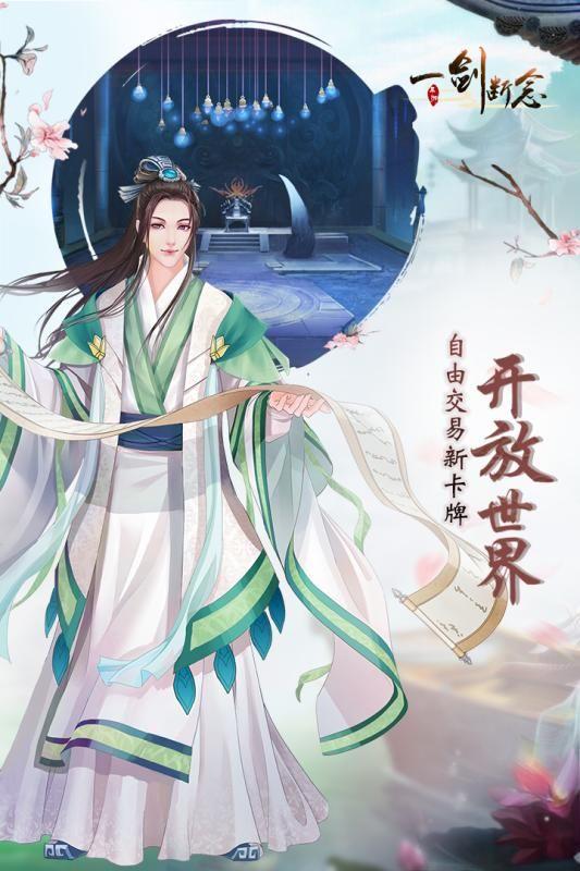 一剑断念游戏官方网站下载安卓版图5: