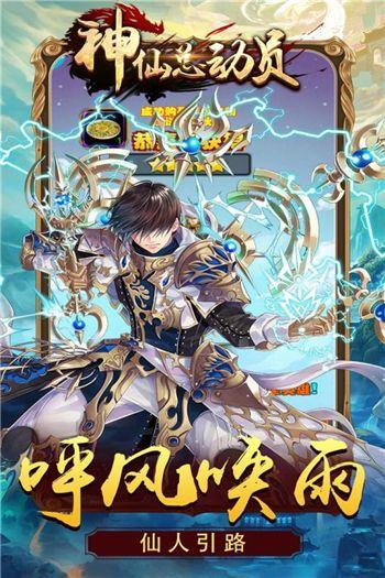 神仙总动员游戏官方网站下载正式版图片3