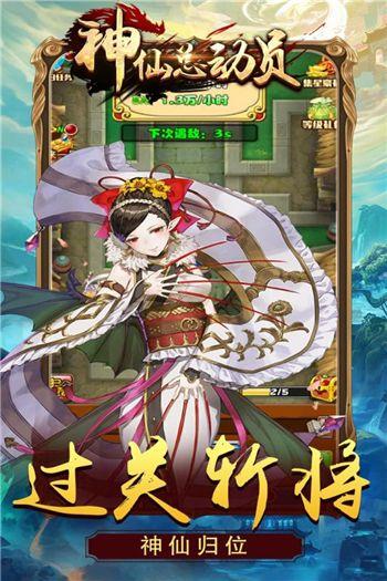 神仙总动员游戏官方网站下载正式版图片1