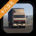 卡车运输模拟中文修改版