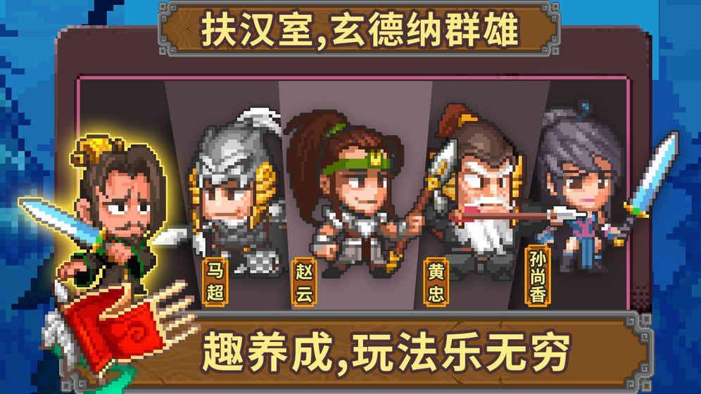 像素魏蜀吴蜀国传无限金币内购修改版图2: