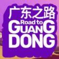 广东之路游戏