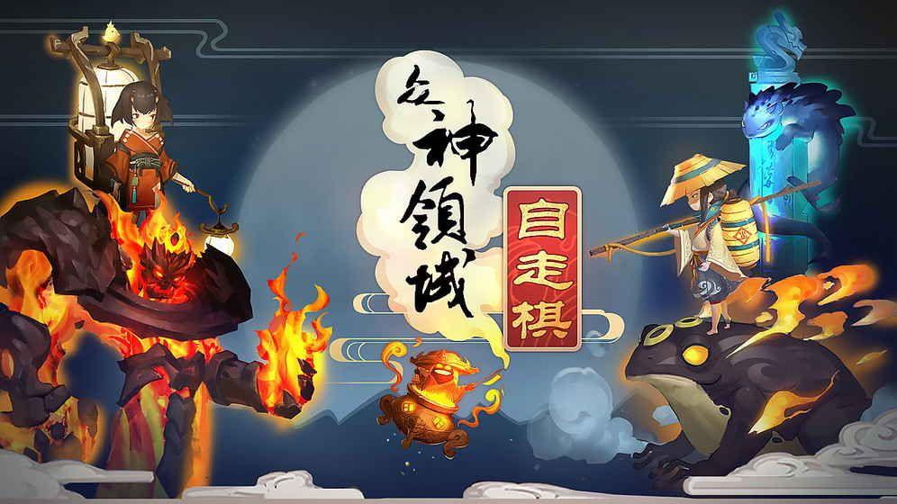 腾讯自走棋手游官方网站下载正式版图3:
